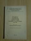 Купить книгу  - Правила устройства и безопасной эксплуатации паровых и водогрейных котлов