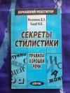 Купить книгу Розенталь Д. Э.; Голуб И. Б. - Секреты стилистики