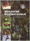 Купить книгу Брызгалина, Е.В. - Экология Подмосковья