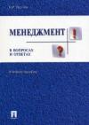 Купить книгу Веснин - Менеджмент
