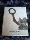 Купить книгу Алянский Ю. Л. - Театральные легенды