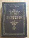Купить книгу Шюре Эдуард - Великие посвященные. Очерк эзотеризма религий