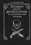 Купить книгу Архенгольц, Ф. - История морских разбойников Средиземного моря и Океана