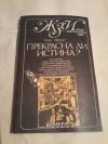 Купить книгу Мороз О. П. - Прекрасна ли истина?