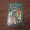 Купить книгу Ничипорович Л. Е. - Консервирование и хранение продуктов в домашних условиях