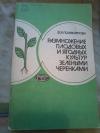 Купить книгу Поликарпова Ф. Я. - Размножение плодовых и ягодных культур зелёными черешками