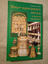 Купить книгу Лапшин А. В. - Опыт бронзового литья в русских традициях