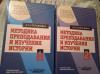 Купить книгу Степанищев А. Т. - Методика преподавания и изучения истории. В 2 частях
