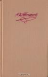 купить книгу Толстой А. К. - Собрание сочинений в четырех томах. Том 2