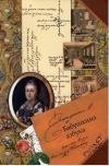 Купить книгу Екатерина II - Екатерина II. Бабушкина азбука великому князю Александру Павловичу
