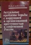 Купить книгу Скобликов, П.А. - Актуальные проблемы борьбы с коррупциейАктуальные проблемы борьбы с коррупцией и организованной преступностью в современной России