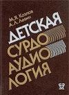 Купить книгу Козлов, М.Я. - Детская сурдоаудиология