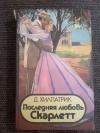 Купить книгу Хилпатрик Д. - Последняя любовь Скарлетт