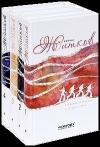 Купить книгу Борис Житков - Собрание. Виктор Вавич. В 4-х томах