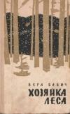 Купить книгу Бабич, Вера - Хозяйка леса