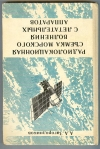 Загородников А. А. - Радиолокационная съемка морского волнения с летательных аппаратов.