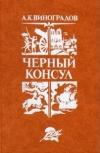 Купить книгу Виноградов Анатолий - Черный консул
