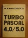 Купить книгу Хершель Р. - TURBO PASCAL 4.0 / 5.0