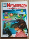 Купить книгу энциклопедия что есть что - Мультимедиа и виртуальные миры