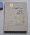 Купить книгу Мориц Рудо - Его большой день (книга для детей)