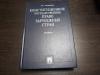 Купить книгу а. с. автономов - конституционное (государственное)право зарубежных стран