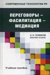 Чумиков, А.Н. - Переговоры - фасилитация - медиация
