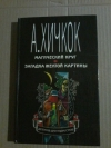 Купить книгу Хичкок Альфред - Магический круг. Загадка желтой картины