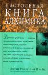 Купить книгу Джон Рэндольф Прайс - Настольная книга алхимика