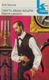 Купить книгу Толстой Л. Н. - Смерть Ивана Ильича. Повести и рассказы