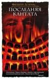 Купить книгу Филипп Делелис - Последняя кантата