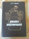 Купить книгу Логинов В. К. - Домашнее консервирование