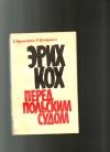 Купить книгу Орловский С., Острович Р. - Эрих Кох перед польским судом.