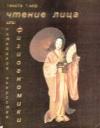 Купить книгу Тимоти Т. Мар - Чтение лица или китайское искусство физиогномики (как узнать характер человека по его лицу)