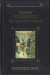 Купить книгу [автор не указан] - Мифы и легенды народов мира. Том 2. Средневековая Европа