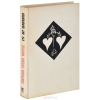 Купить книгу Габриэль Гарсиа Маркес - Сто лет одиночества
