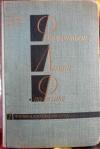 Р. Фейнман, Р. Лейтон, М. Сэндс - Фейнмановские лекции по физике. Физика сплошных сред