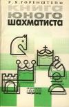 Купить книгу Рафаил Яковлевич Горенштейн - Книга юного шахматиста: Учебное пособие для шахматистов второго-третьего разрядов