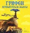 Купить книгу Игорь Олейников - Грифон, вечный страж золота
