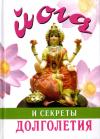 Купить книгу Гита Суини - Йога и секреты долголетия