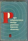Аграновский К. Ю. - Радиокибернетические методы управления морскими объектами.