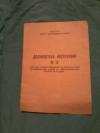 Купить книгу  - Должностная инструкция № 14 для лиц ответственных за безопасное производство работ по перемещению грузов кранами