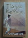 Купить книгу Коэльо Пауло - Алхимик