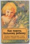 Купить книгу  - Как помочь больному ребенку. Из опыта старых докторов, а также знаменитых знахарей и врачевателей.