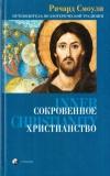 Купить книгу Ричард Смоули - Сокровенное христианство. Путеводитель по эзотерической традиции