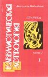 Купить книгу Авессалом Подводный - Каббалистическая астрология. Планеты в 2 томах