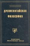 купить книгу Ян Хин–Шун - Древнекитайская философия. В двух томах. Том 2