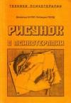 Купить книгу Остер, Джеральд - Рисунок в психотерапии