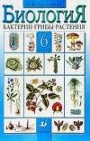 купить книгу В. В. Пасечник - Биология