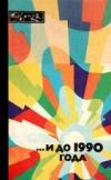Купить книгу Дорогова, Л. - … и до 1990 года
