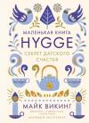 Купить книгу Викинг, Майк - Hygge. Секрет датского счастья